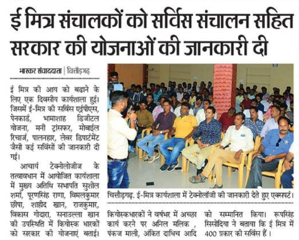 News Papers ( Rajasthan )
